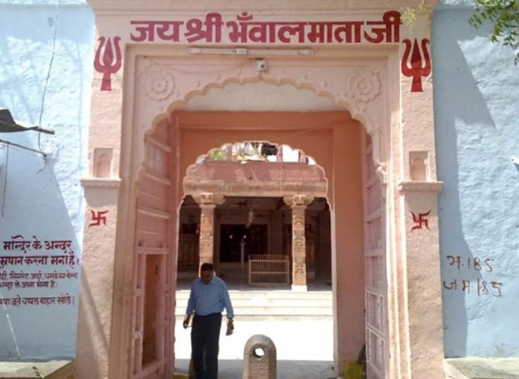 भंवाल माता मंदिर।