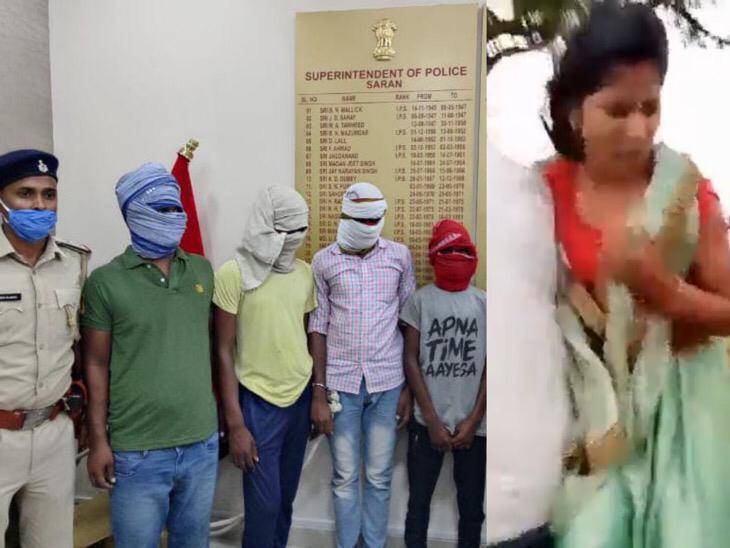 सारण में वीडियो वायरल होने के बाद पुलिस जागी पुलिस, दरियापुर इलाके से चार को किया अरेस्ट, दो अभी भी फरार बिहार,Bihar - Dainik Bhaskar
