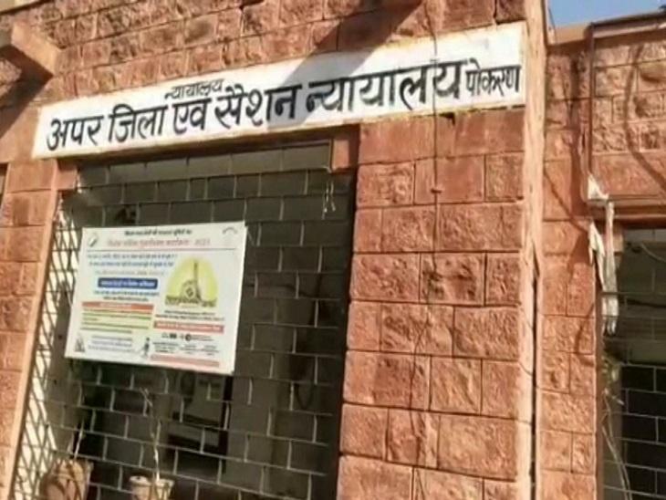 चार साल पुराने मामले में पोकरण एडीजे कोर्ट ने सुनाया फैसला, दहेज के लिए मारा था पत्नी को|जैसलमेर,Jaisalmer - Dainik Bhaskar