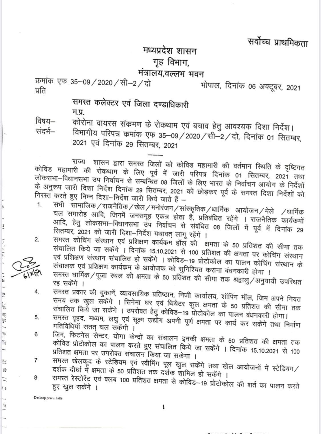 गृह विभाग ने बुधवार को आदेश जारी किए।