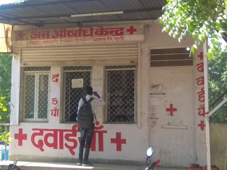 उपभोक्ता भंडार की दवा की दुकान। - Dainik Bhaskar