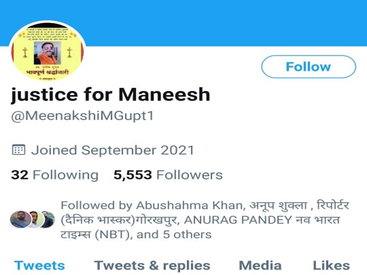 मीनाक्षी एम गुप्ता के नाम के इस ट्वीटर हैंडल का नाम चेंज कर मीनाक्षी ने 'जस्टिस फॉर मनीष' कर दिया है।