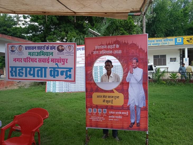 प्रशासन गांवो के संग व प्रशासन शहरों के संग अभियान में लोग काम पूरा होने पर ले रहे सेल्फी, QR कोडस्कैनकर CM को कर रहे है टैग|सवाई माधोपुर,Sawai Madhopur - Dainik Bhaskar