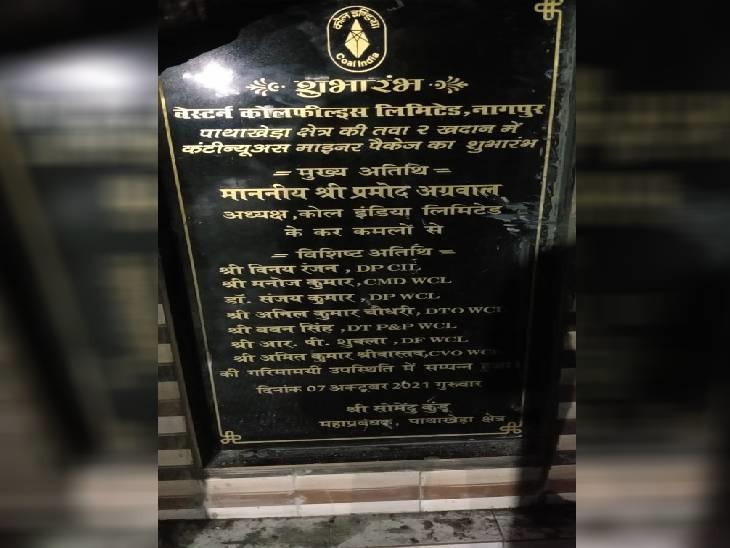आमंत्रण से लेकर पत्थर तक से सांसद और विधायक के नाम गायब, अफसरों को बनाया मुख्य अतिथि|बैतूल,Betul - Dainik Bhaskar