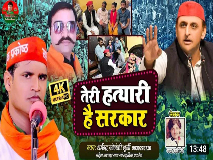 बाबा तेरे शहर में हो गया जुर्म और अत्याचार...सोशल मीडिया पर 6 लाख से अधिक बार देखा जा चुका|गोरखपुर,Gorakhpur - Dainik Bhaskar