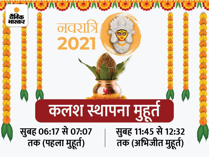 घटस्थापना के लिए सिर्फ 2 मुहूर्त, आसान स्टेप्स में जानिए पूजन विधि और पूजा में ध्यान रखी जाने वाली बातें धर्म,Dharm - Dainik Bhaskar