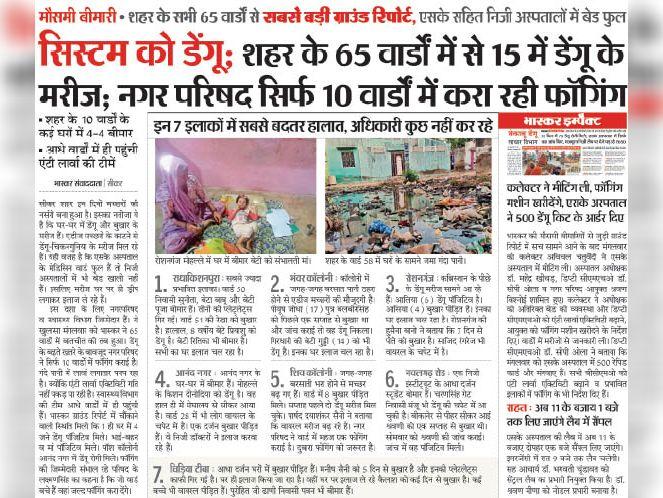भास्कर में प्रकाशित खबर। - Dainik Bhaskar