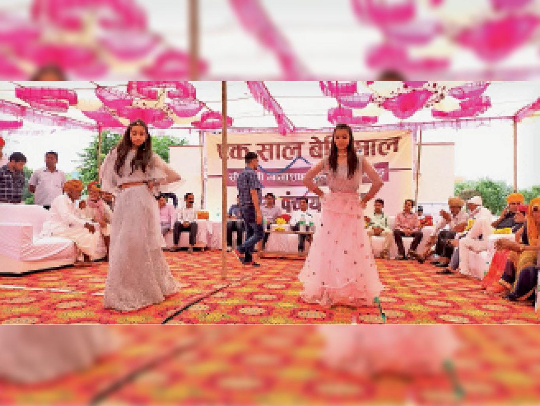 कार्यक्रम में सांस्कृतिक कार्यक्रम प्रस्तुत करती बालिकाएं। - Dainik Bhaskar
