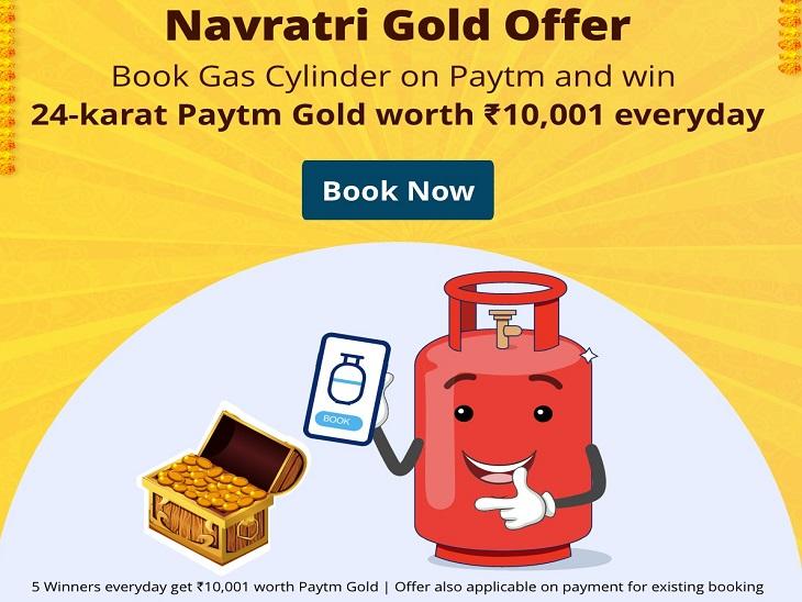 पेटीएम ने 'नवरात्रि गोल्ड' ऑफर किया लॉन्च, गैस सिलेंडर बुकिंग पर मिलेगा 10,001 रुपए का सोना जीतने का मौका|बिजनेस,Business - Dainik Bhaskar