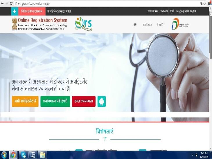 स्वास्थ्य विभाग राजधानी में पायलेट प्रोजेक्ट के तहत एचएमआईएस सिस्टम का विस्तार करने जा रहा है। - Dainik Bhaskar