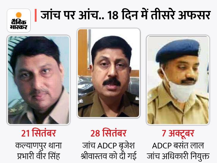 18 दिन में केस की जांच करने वाले तीसरे अफसर होंगे ADCP बसंत लाल, बृजेश श्रीवास्तव पर आरोपी के माता-पिता को बचाने के आरोप|कानपुर,Kanpur - Dainik Bhaskar