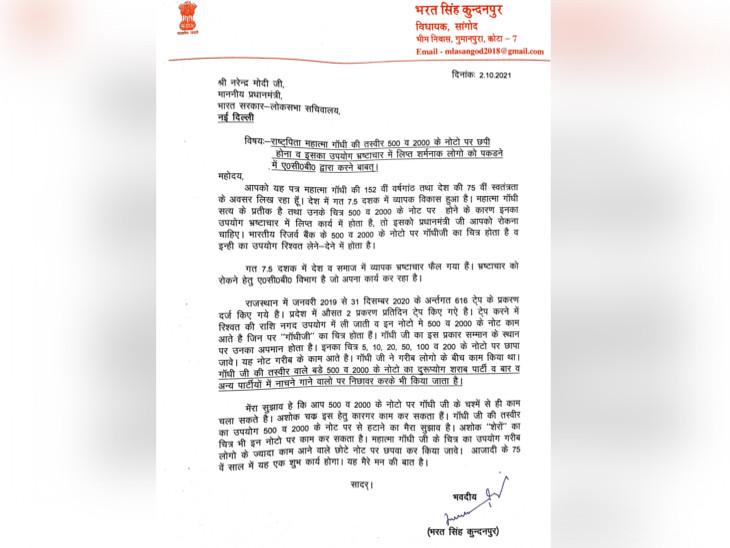 विधायक का लिखा पत्र।
