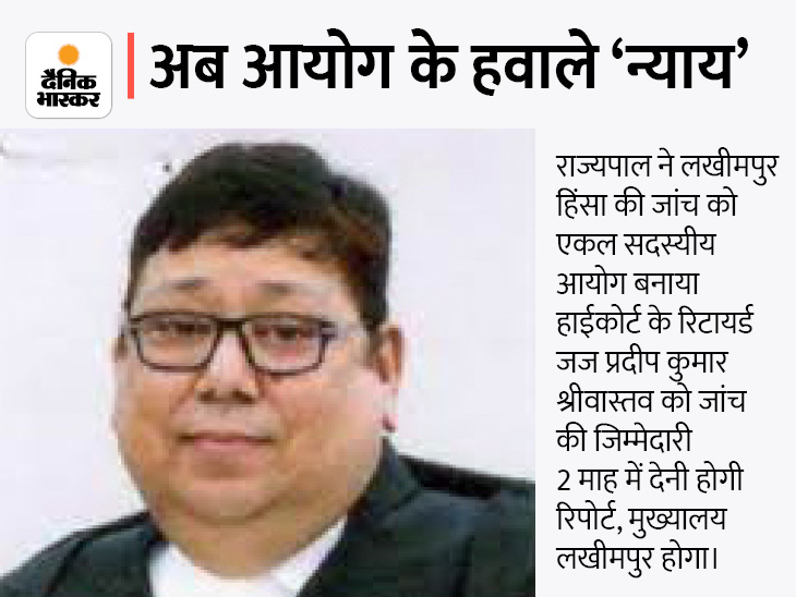 दो महीने में देनी होगी रिपोर्ट, इलाहाबाद हाईकोर्ट के रिटायर्ड जज प्रदीप श्रीवास्तव करेंगे जांच लखनऊ,Lucknow - Dainik Bhaskar