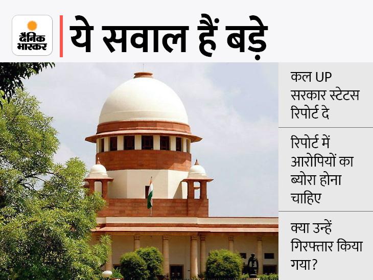 सुप्रीम कोर्ट ने UP सरकार से कल तक जांच की स्टेटस रिपोर्ट मांगी, पूछा- जिनके खिलाफ FIR हुई, वो गिरफ्तार हुए क्या?|लखनऊ,Lucknow - Dainik Bhaskar