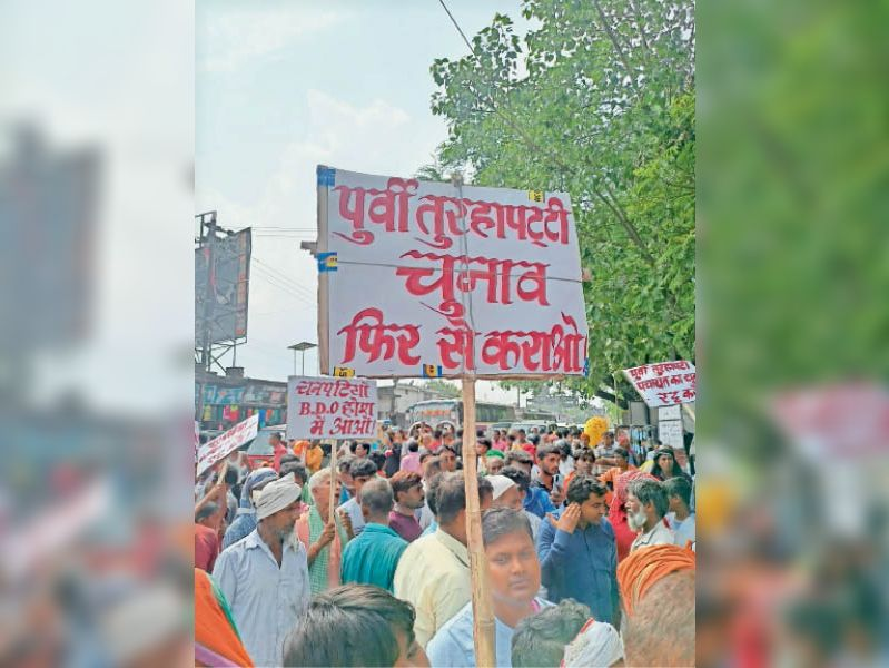 मतगणना में धांधली का आरोप लगा प्रदर्शन करते ग्रामीण। - Dainik Bhaskar
