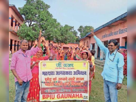रैली से लोगों को मतदान के लिए जागरूक करती जीविका दीदी। - Dainik Bhaskar