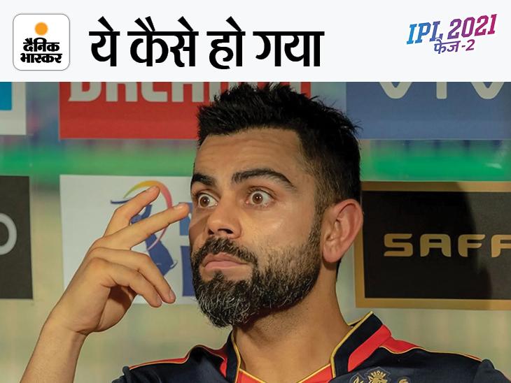 आखिरी गेंद तक लगता रहा कि बेंगलुरु जीतेगी, लेकिन जाते-जाते हैदराबाद RCB को घाव दे गई|IPL 2021,IPL 2021 - Dainik Bhaskar