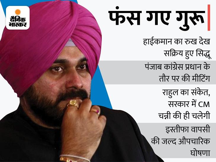 पार्टी का काम करें या जाएं, एक हफ्ते में फैसला करें; पंजाब कांग्रेस के प्रधान पद से इस्तीफा वापस लेंगे नवजोत|जालंधर,Jalandhar - Dainik Bhaskar