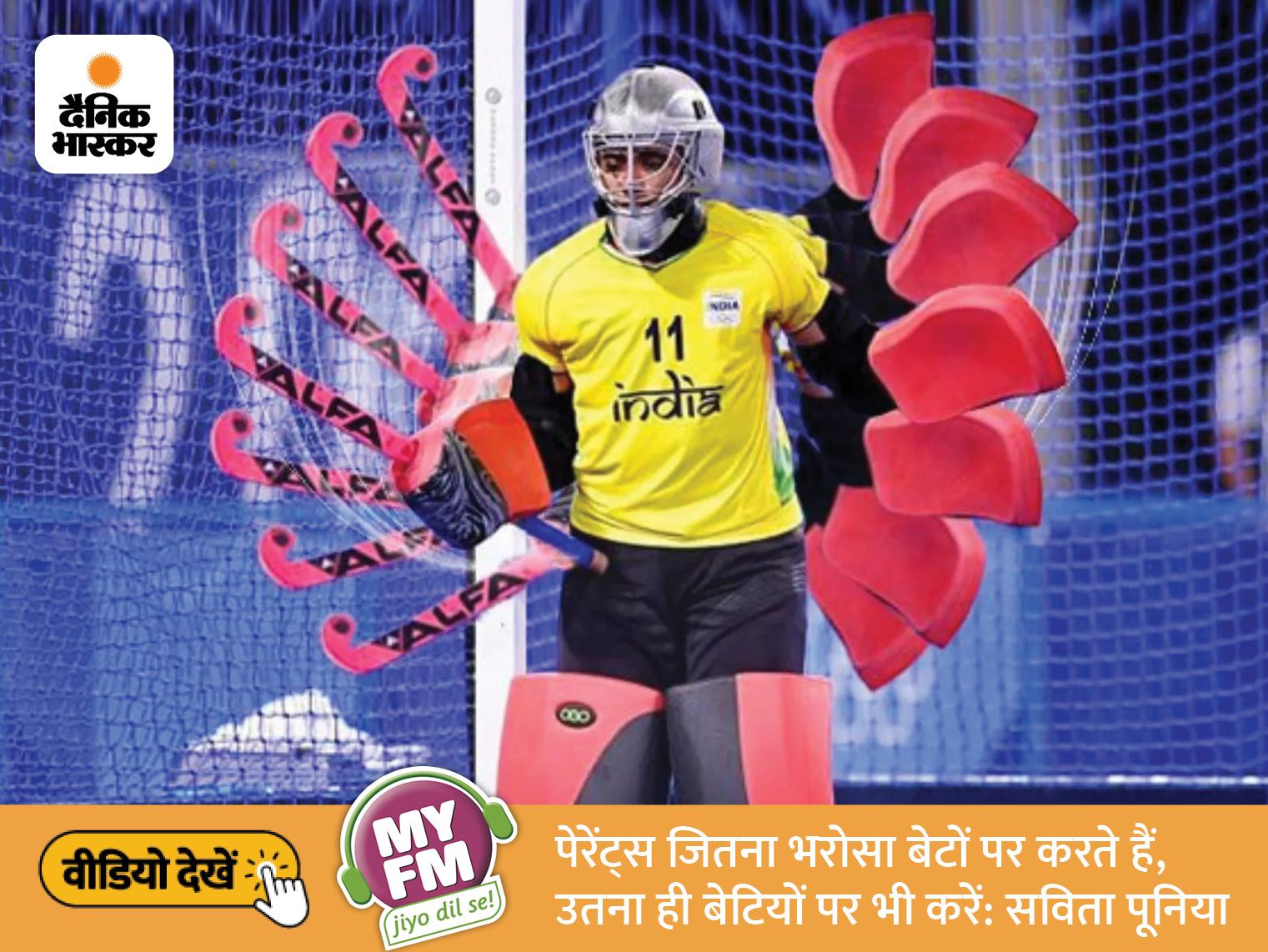 सविता पूनिया ने कहा- लड़कियों को भी खेलने दो; लड़कियां पूरे आत्मविश्वास, डेडिकेशन और ईमानदारी से काम करें|स्पोर्ट्स,Sports - Dainik Bhaskar