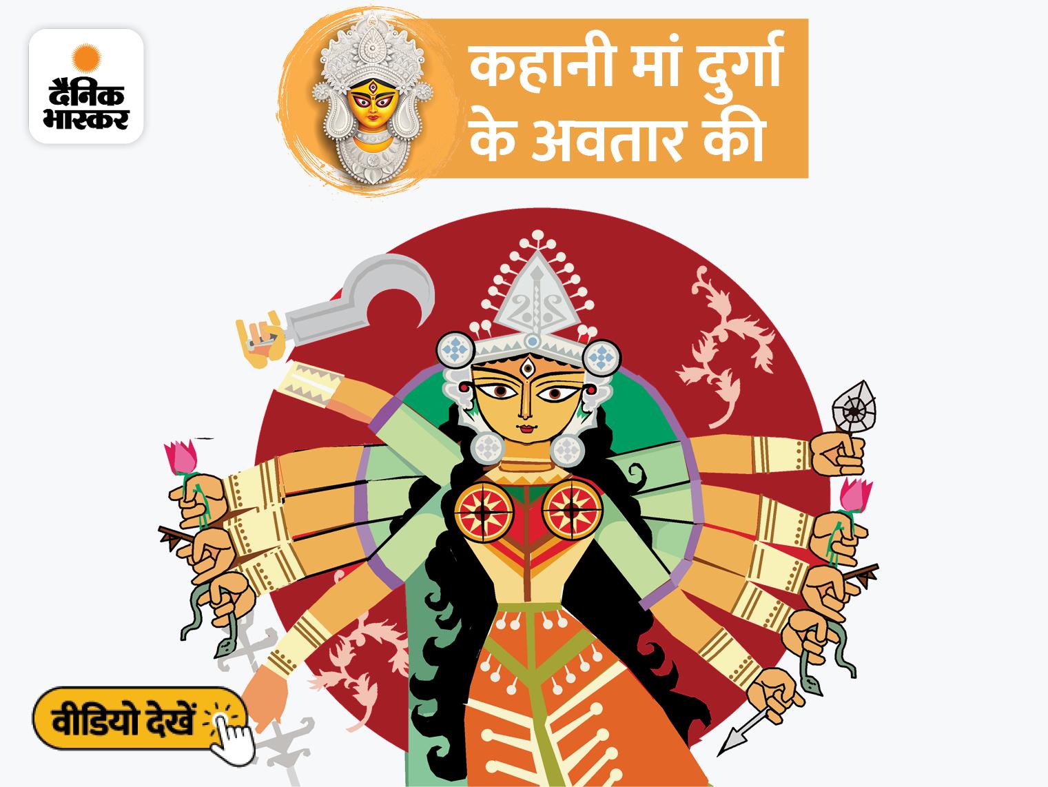 वो कथा जिसमें दुनिया ने पहली बार देखा मां दुर्गा को, देवताओं के तेज से प्रकट हुई शक्ति जिसे जीतना था दुर्गम, इसलिए दुर्गा पड़ा नाम धर्म,Dharm - Dainik Bhaskar