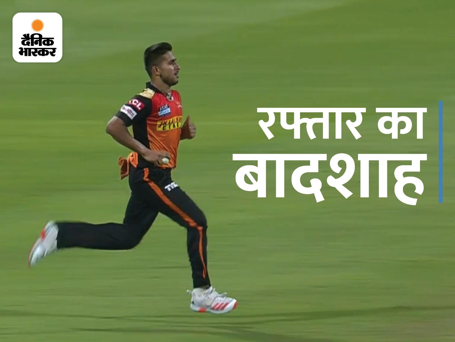 जम्मू के उमरान मलिक ने 152.95 किलोमीटर प्रति घंटा से गेंद फेंकी; कोहली हुए मुरीद, वकार यूनुस से हो रही है तुलना|IPL 2021,IPL 2021 - Dainik Bhaskar