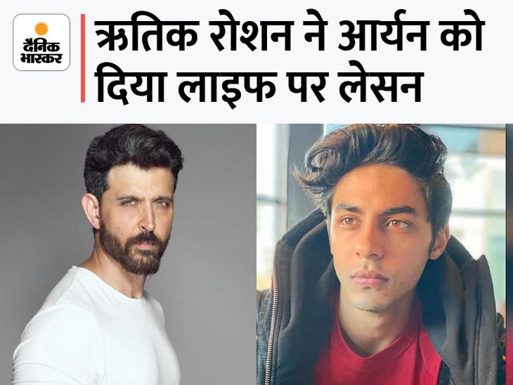 ऋतिक ने सोशल मीडिया पर लिखा- डियर आर्यन, ये मुश्किल समय आपके आने वाले कल को मजबूत करने वाला है बॉलीवुड,Bollywood - Dainik Bhaskar