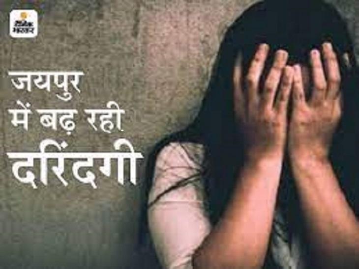 काम से निकली युवती का अपहरण कर सुनसान जगह ले गया युवक, मारपीट कर रेप किया, किसी को बताने पर मारने की धमकी दी|जयपुर,Jaipur - Dainik Bhaskar