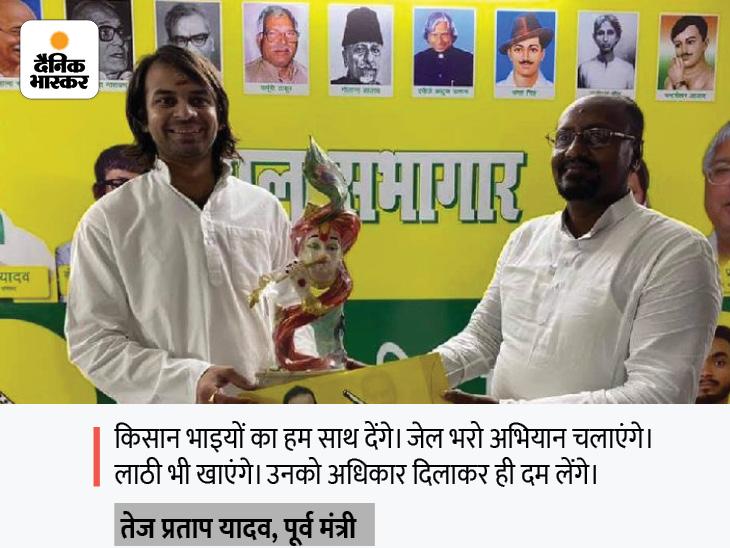 तेज का ऐलान- JP आंदोलन की तर्ज पर LP मूवमेंट चलाएंगे, हरी टोपी के साथ लाठी खाएंगे; जेल भरो अभियान भी चलाएंगे बिहार,Bihar - Dainik Bhaskar