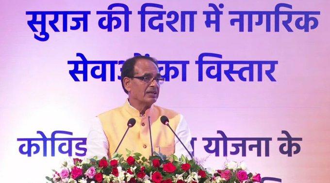 मुख्यमंत्री शिवराज सिंह चौहान ने कार्यक्रम में सुविधाओं की घोषणा की। - Dainik Bhaskar