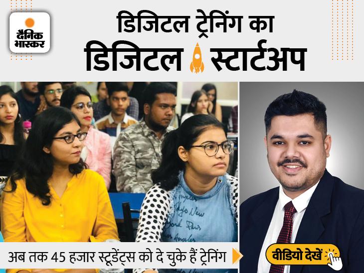 5 साल से इंदौर में डिजिटल मार्केटिंग पढ़ा रहे थे राज, कोरोना में ऑनलाइन प्लेटफॉर्म पर शिफ्ट हुए, अब सालाना 2 करोड़ टर्नओवर|DB ओरिजिनल,DB Original - Dainik Bhaskar