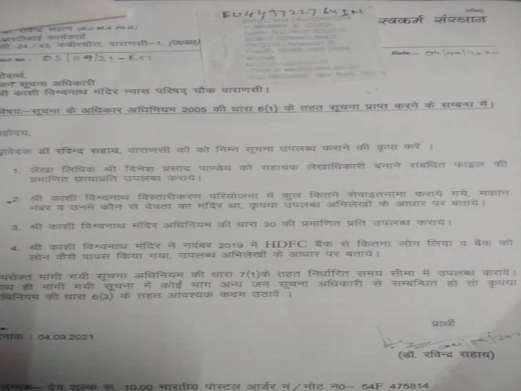 RTI एक्टिविस्ट द्वारा पूछे गए सवाल।