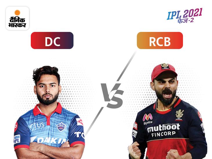 प्लेऑफ से पहले एबी डिविलियर्स को करनी होगी फॉर्म में वापसी, दिल्ली जीत के साथ खत्म करना चाहेगी आखिरी लीग मुकाबला|IPL 2021,IPL 2021 - Dainik Bhaskar