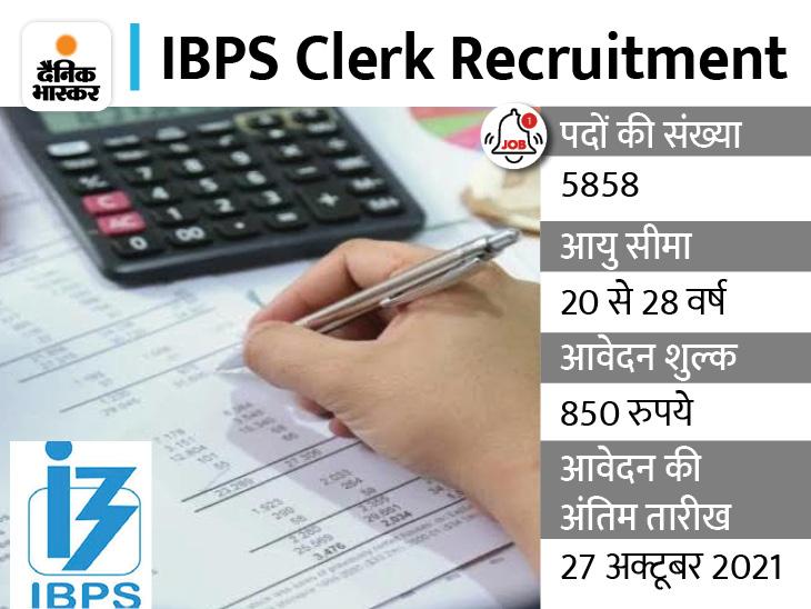 नेशनल बैंक में 5858 क्लर्क के पदों पर निकली भर्ती, कैंडिडेट्स के लिए 27 अक्टूबर 2021 है आवेदन की आखिरी तारीख करिअर,Career - Dainik Bhaskar