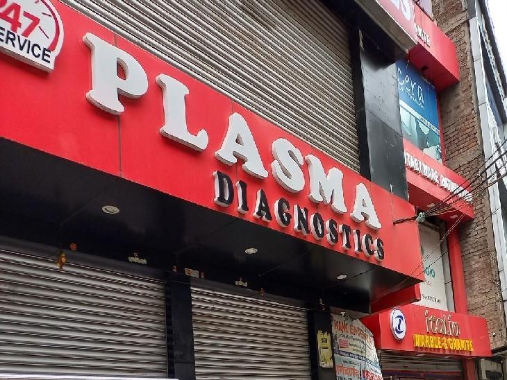 29 सितंबर राजाबाजार स्थित प्लाज्मा डायग्नोस्टिक का बड़ा फर्जीवाड़ा उजागर हुआ था। - Dainik Bhaskar
