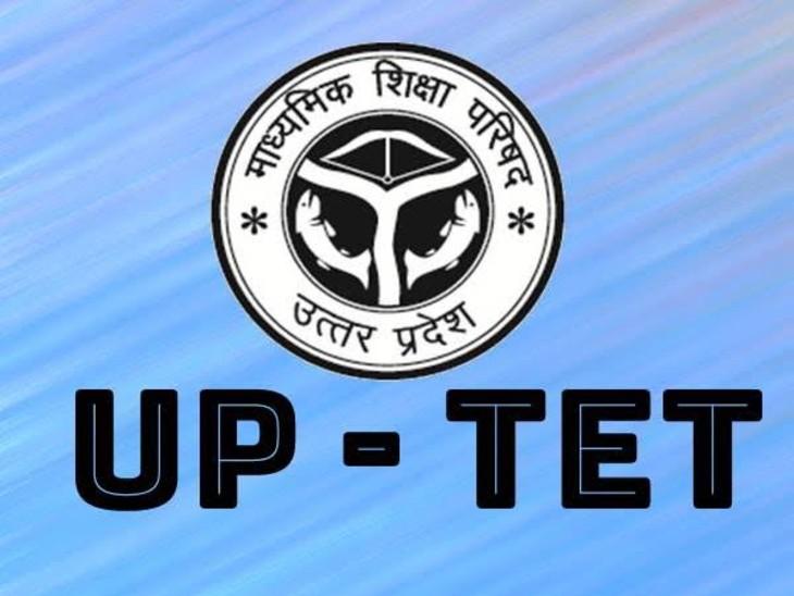 गुरुवार से UP TET यानी उत्तर प्रदेश में शिक्षक पात्रता परीक्षा के लिए ऑनलाइन आवेदन शुरू हो गए। - Dainik Bhaskar