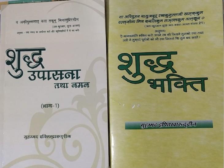 आईएएस इफ्तिखारुद्दीन की लिखी किताबें, इन्हीं किताबों में जांच के दौरान मिले हैं आपत्तिजनक शब्द।