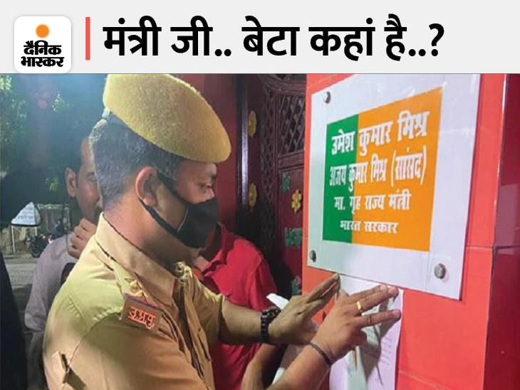 केंद्रीय मंत्री अजय मिश्र के घर नोटिस चस्पा, बेटे को क्राइम ब्रांच ने बुलाया; दो आरोपी गिरफ्तार|लखनऊ,Lucknow - Dainik Bhaskar
