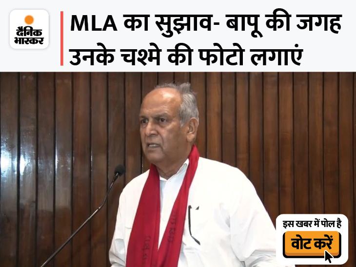 भरत सिंह ने PM को पत्र लिखकर कहा- 500 और 2000 के नोट का भ्रष्टाचार में हो रहा इस्तेमाल, यह बापू का अपमान|कोटा,Kota - Dainik Bhaskar