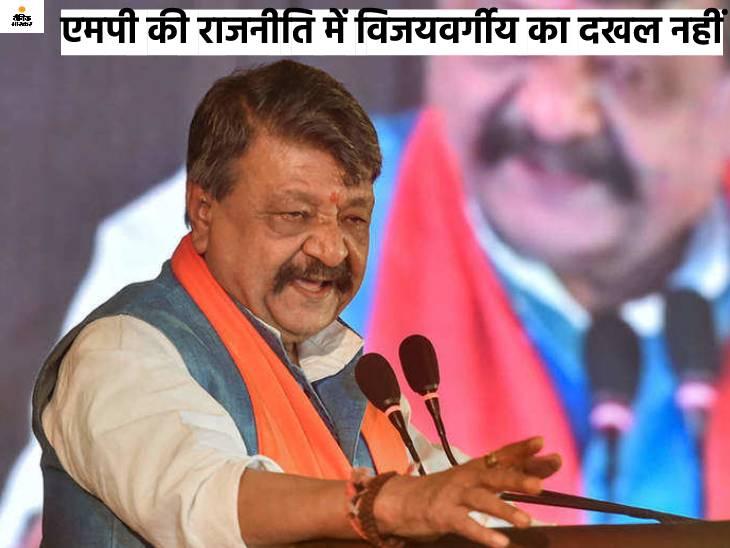 पार्टी में चली अटकलों को लगा विराम, बंगाल की तरह किसी अन्य राज्य की मिल सकती है जिम्मेदारी|इंदौर,Indore - Dainik Bhaskar