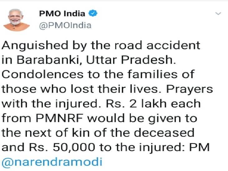 प्रधानमंत्री नरेंद्र मोदी ने ट्वीट करके हादसे का दुख जताया।