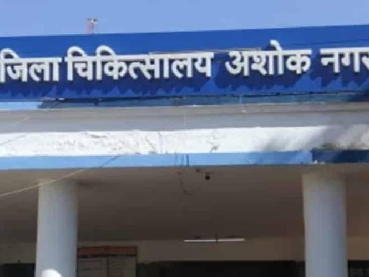 जिला अस्पताल अशोकनगर। - Dainik Bhaskar