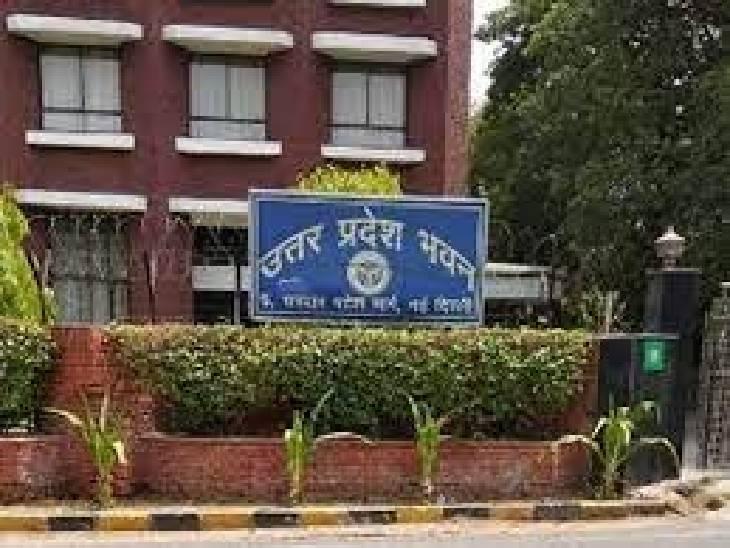 उत्तर प्रदेश भवन नई दिल्ली का नाम उत्तर प्रदेश भवन 'संगम' नई दिल्ली होगा - Dainik Bhaskar