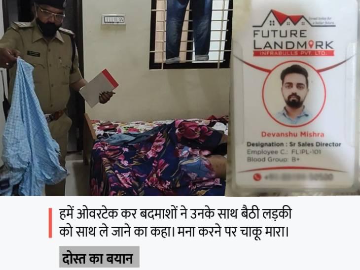 दोस्त बोला- रात में पार्टी से लौटते समय लड़की गले पड़ गई, लिफ्ट नहीं देने पर उसके साथियों ने चाकू मारा, मैंने घर लाकर सुला दिया|इंदौर,Indore - Dainik Bhaskar