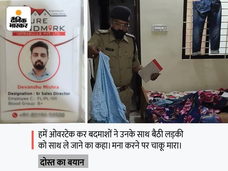 बॉम्बे हॉस्पिटल के पास रियल एस्टेट कर्मचारी से युवती ने लिफ्ट मांगी, नहीं दी तो उसके साथियों ने सीने में चाकू घोप दिया|इंदौर,Indore - Dainik Bhaskar