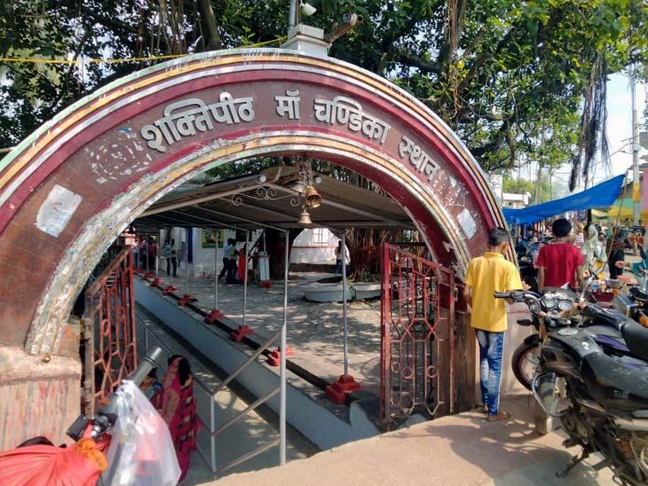 नवरात्रि के 9 दिन चंडिका स्थान में श्रद्धालुओं का तांता लगा रहता है।