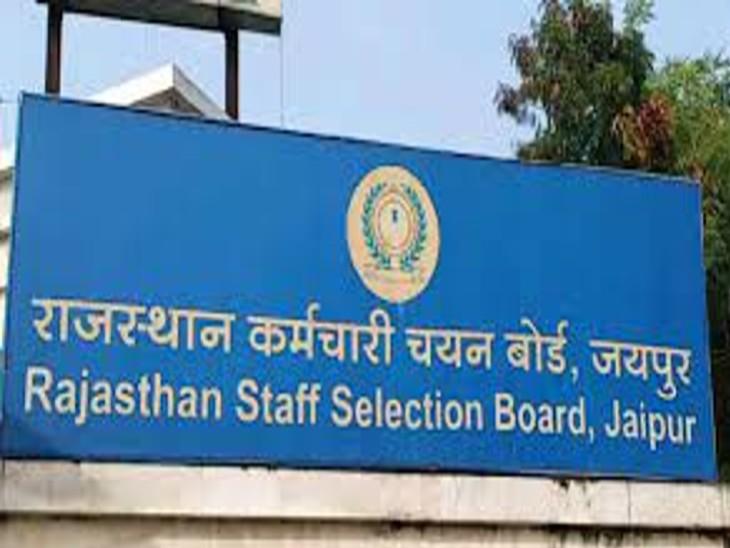 राजस्थान कर्मचारी चयन बोर्ड। (फाइल फोटो) - Dainik Bhaskar