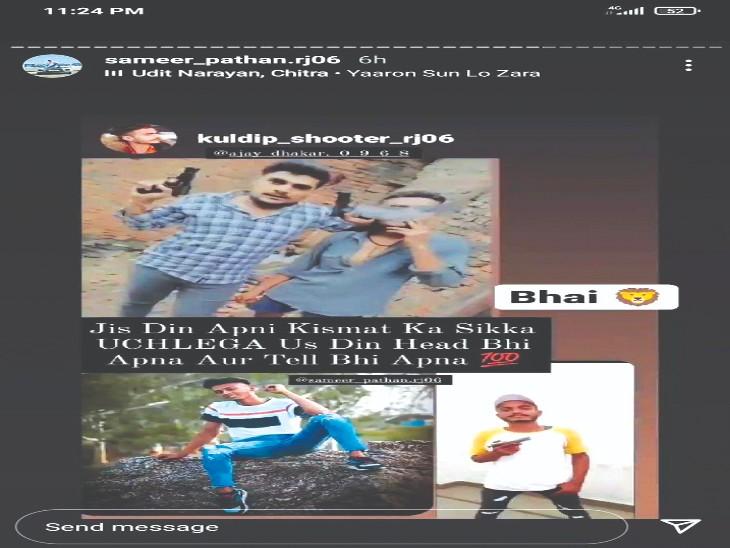 इस गैंग को बंदूक रखने का शौक - Dainik Bhaskar