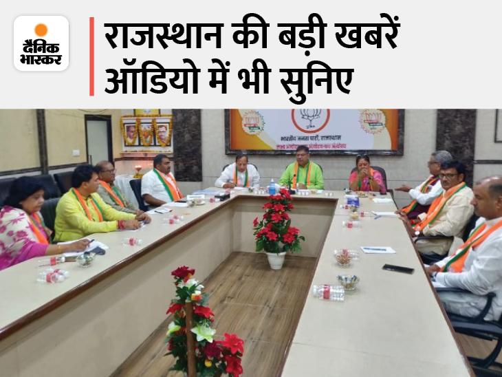 BJP राष्ट्रीय कार्यसमिति में राजस्थान के 5 नेता, कोयले की कमी से प्रदेश की 10 बिजली यूनिट बंद, उपचुनाव के लिए उम्मीदवार घोषित|राजस्थान,Rajasthan - Dainik Bhaskar