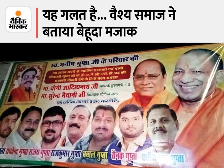 पुलिस की बर्बरता से तबाह हुए परिवार की सरकार ने कुछ मदद की तो कानपुर के BJP नेताओं ने लगा दिए गुणगान के पोस्टर|कानपुर,Kanpur - Dainik Bhaskar