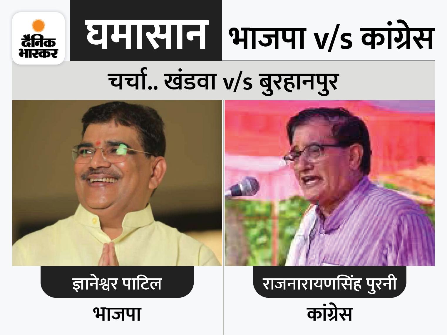 BJP-कांग्रेस से खंडवा V/s बुरहानपुर की चर्चा, 12 चुनावों से BJP का बुरहानपुर से ही कैंडिडेट; कांग्रेस से इस बार खंडवा को मौका|खंडवा,Khandwa - Dainik Bhaskar